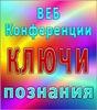 Ключи познания – Интернет-Конференции на самые интересные и нужные темы